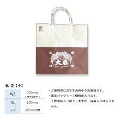 画像2: 紙袋【小】 (2)