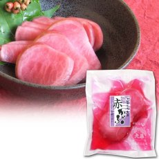 画像1: 赤かぶ(柿酢)漬 (1)
