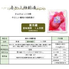 画像3: 赤かぶ(柿酢)漬 (3)