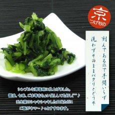 画像2: きざみみぶ菜 (2)