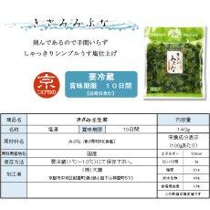 画像3: きざみみぶ菜 (3)