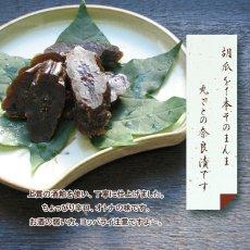 画像2: 奈良漬 【きゅうり】 (2)