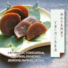 画像2: 奈良漬 【すいか】 (2)