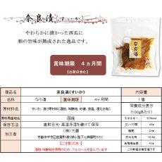 画像3: 奈良漬 【すいか】 (3)