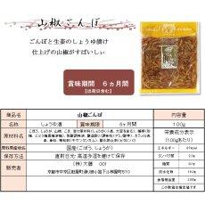 画像2: 山椒ごんぼ (2)