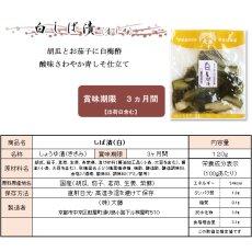 画像3: 白しば漬(青しそ) (3)