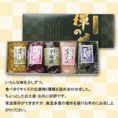 画像2: 禅の味【紙箱入】 (2)