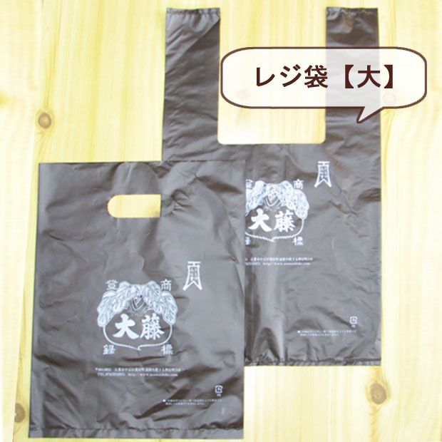 画像1: レジ袋【大】 (1)