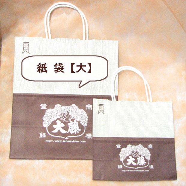 画像1: 紙袋【大】 (1)