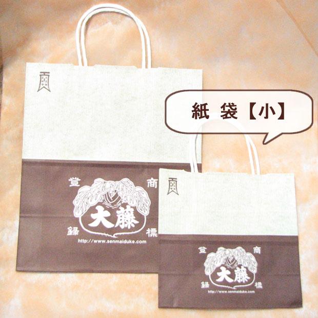 画像1: 紙袋【小】 (1)