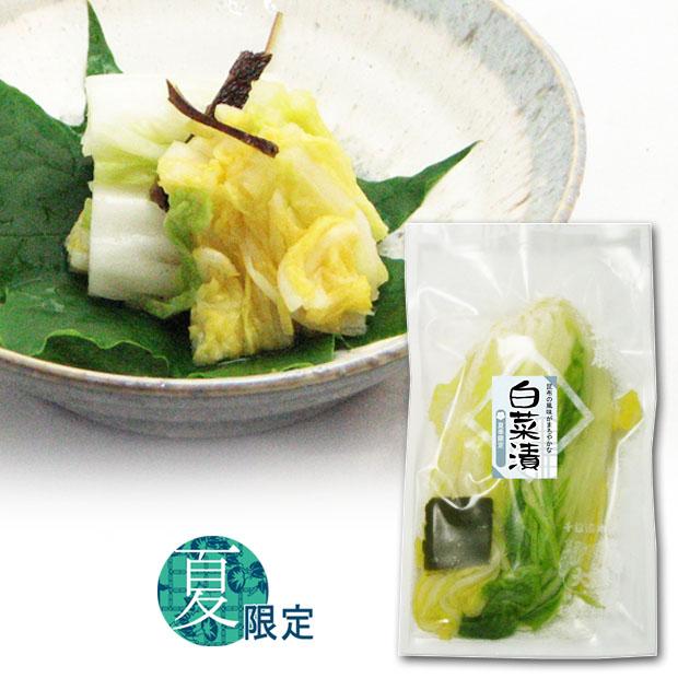 画像1: 白菜漬 ≪季節限定≫ (1)