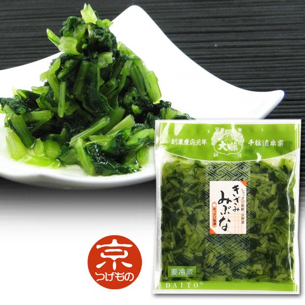 画像1: きざみみぶ菜 (1)
