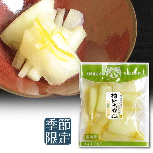 画像1: 柚とうがん【季節限定】 (1)