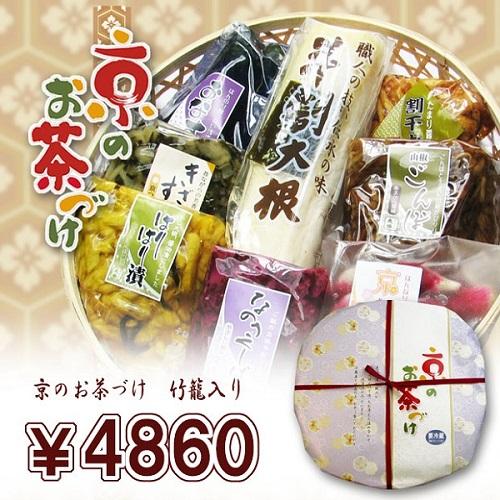 画像1: 京のお茶づけ 秋冬【竹籠入】 (1)