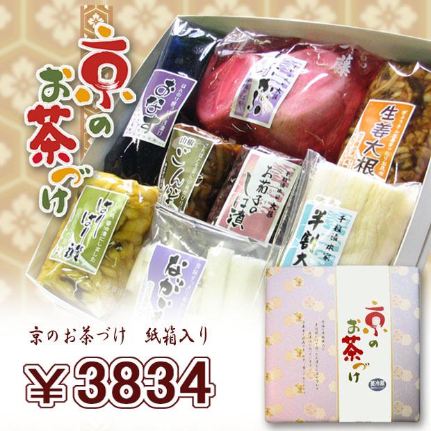 画像1: 京のお茶づけ 秋冬【紙箱入】 (1)