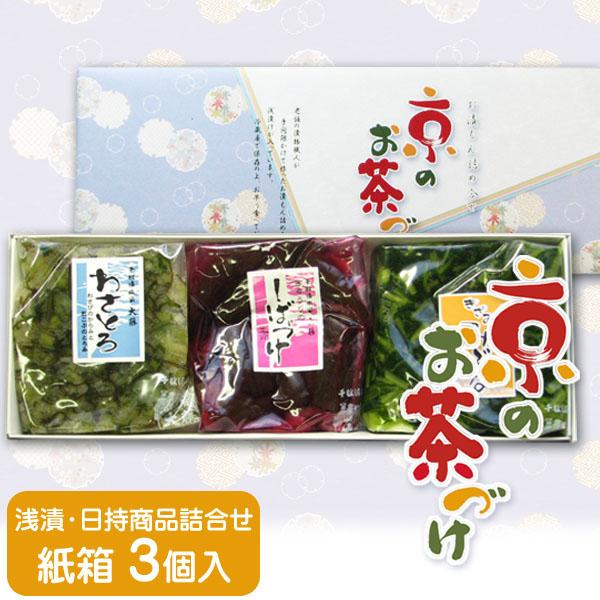 画像1: 京のお茶づけ【紙箱入】 (1)