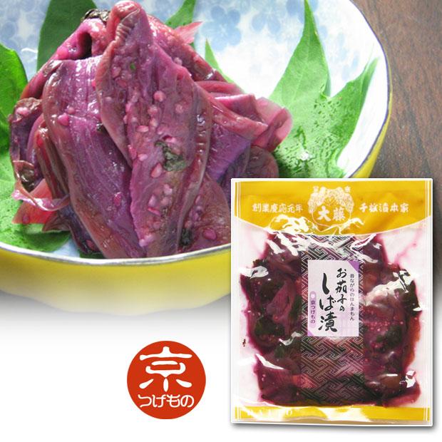 画像1: お茄子の生しば漬 (1)