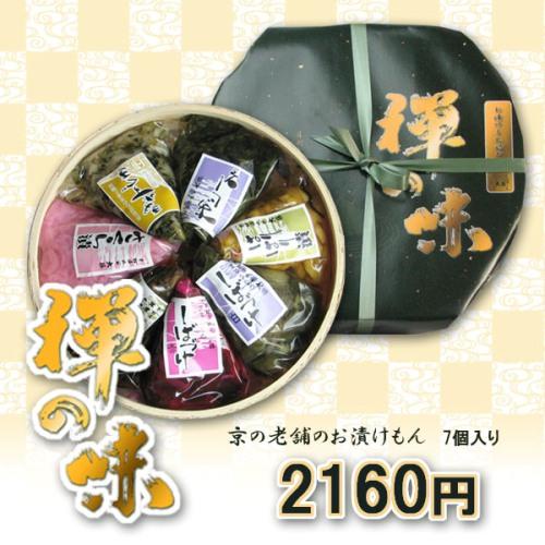 画像1: 禅の味 竹籠7号 7種入り (1)
