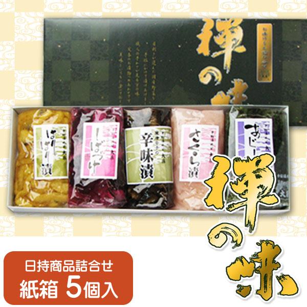 画像1: 禅の味【紙箱入】 (1)